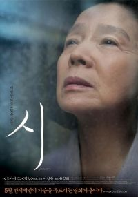 Poetry_film_poster