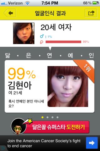 Julie vs. Kim Hyun Ah